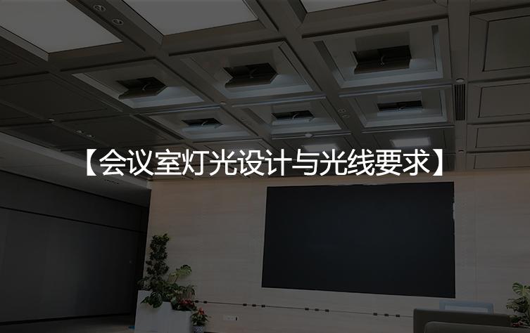 会议室灯光设计与光线要求