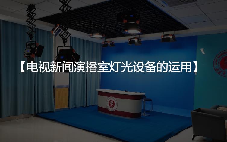 电视新闻演播室灯光设备的运用