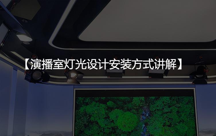 演播室灯光设计安装方式讲解
