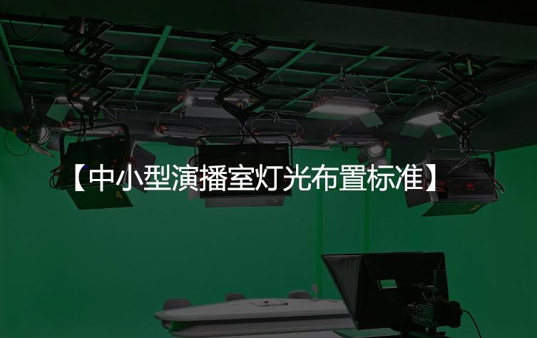 中小型演播室灯光布置标准