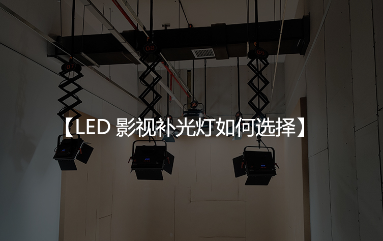 LED影视补光灯如何选择
