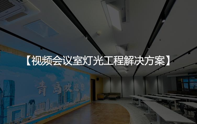 视频会议室灯光工程解决方案