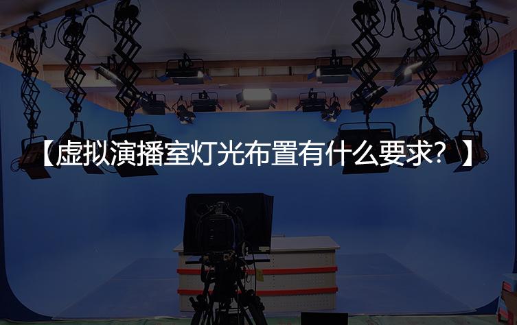 虚拟演播室灯光布置有什么要求?