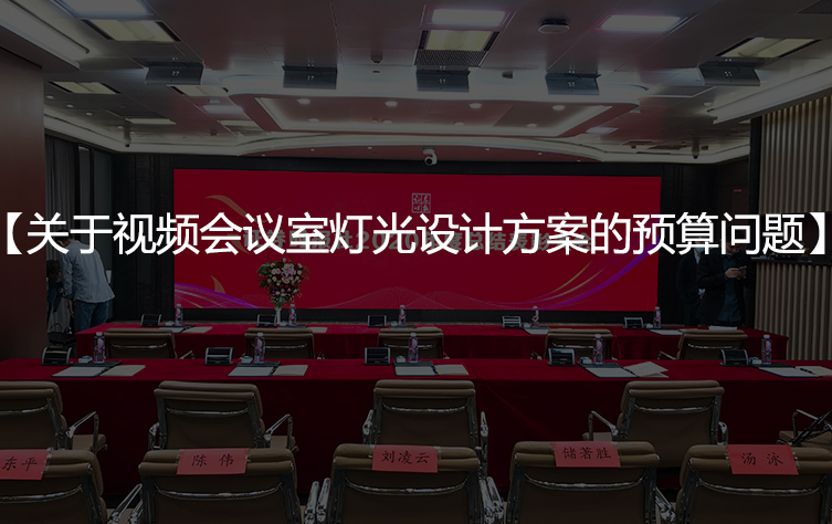关于视频会议室灯光设计方案的预算问题