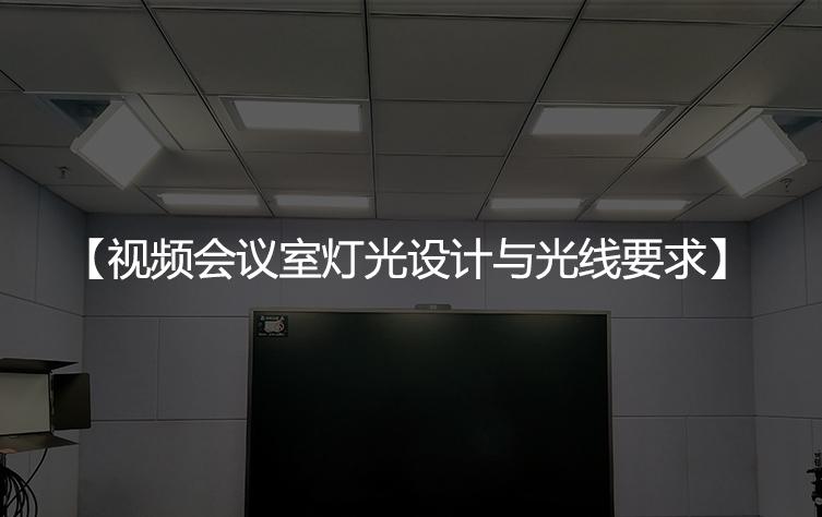 视频会议室灯光设计与光线要求