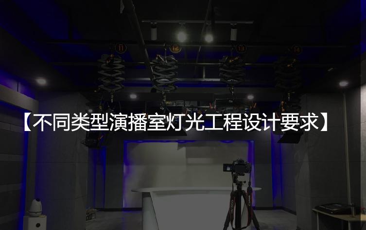 不同类型演播室灯光工程设计要求