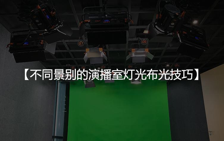 不同景别的演播室灯光布光技巧