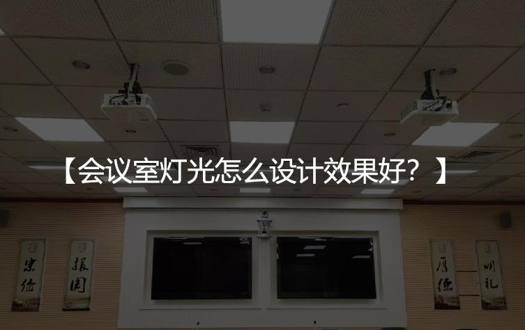会议室灯光怎么设计效果好?