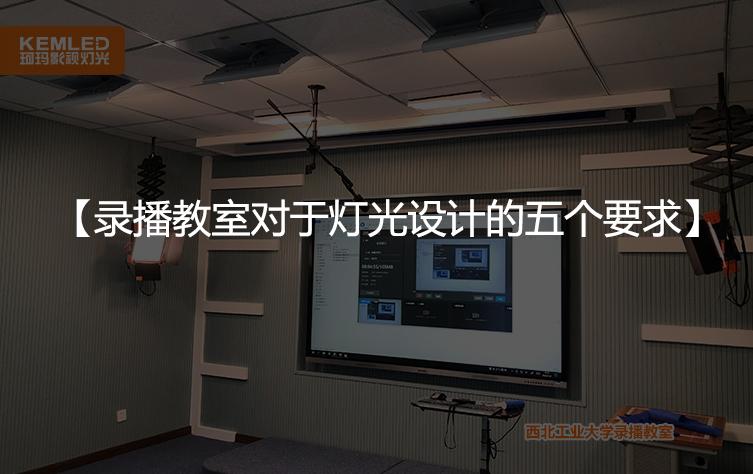 录播教室对于灯光设计的五个要求