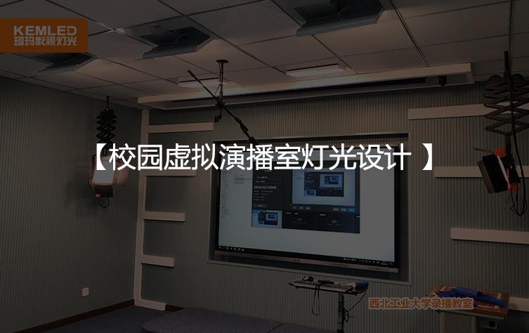 校园虚拟演播室灯光设计