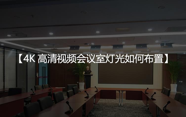 4K高清视频会议室灯光布置方法