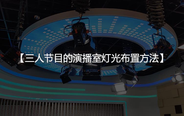 三人节目的演播室灯光布置方法