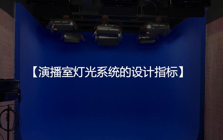 演播室灯光系统的设计指标