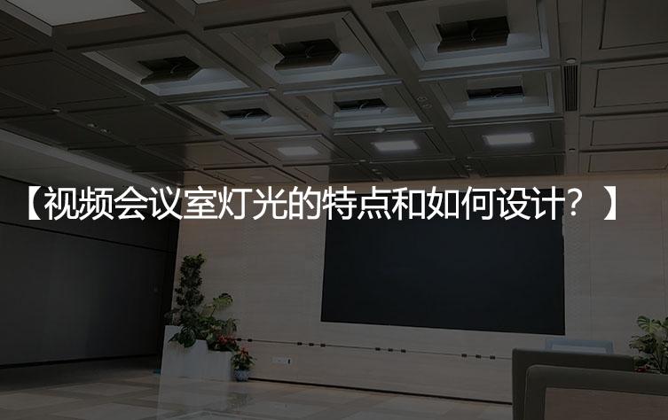 视频会议室灯光的特点有哪些,如何设计?