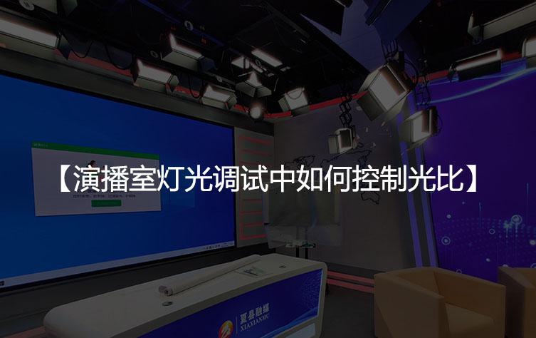 演播室灯光调试中如何控制光比