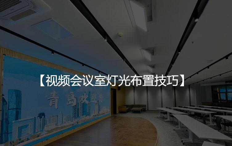 视频会议室灯光布置技巧