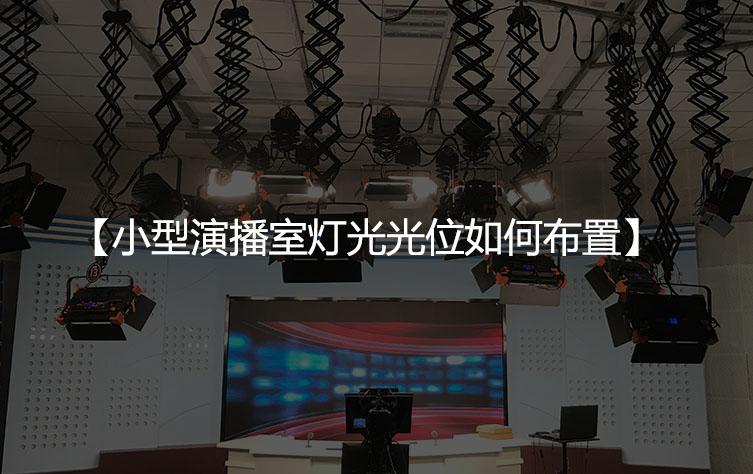 小型演播室灯光光位如何布置
