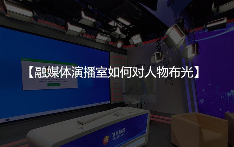 融媒体演播室如何对人物布光