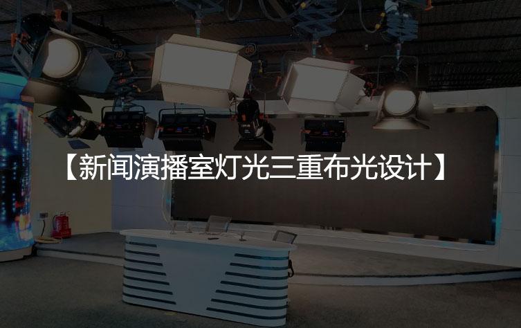 新闻演播室灯光三重布光设计