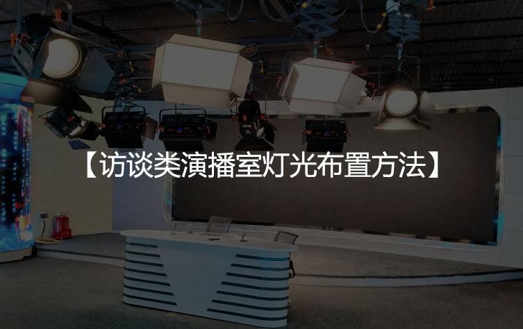 访谈类演播室灯光布置方法