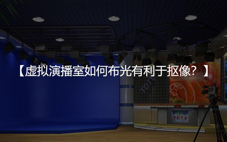 虚拟演播室如何布光有利于抠像?