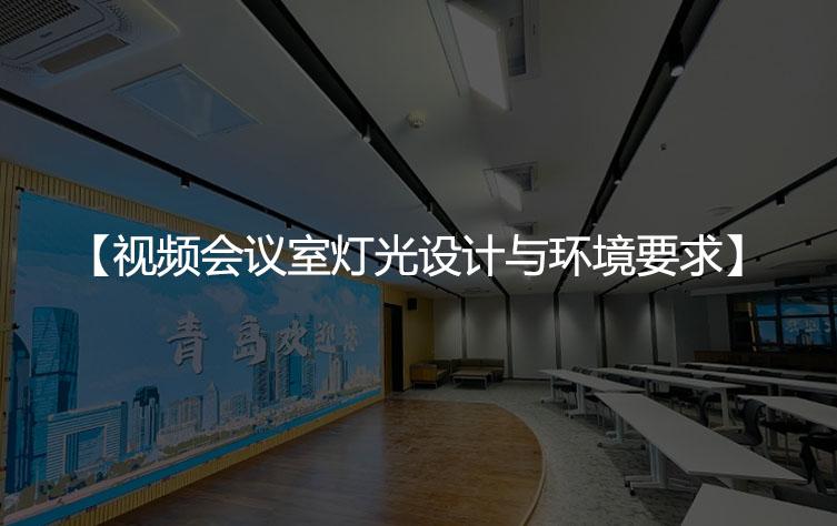 视频会议室灯光设计与环境要求
