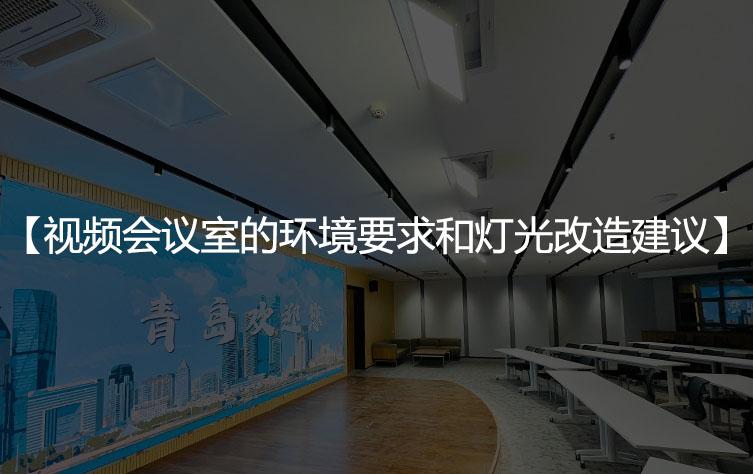 视频会议室的环境要求和灯光改造建议