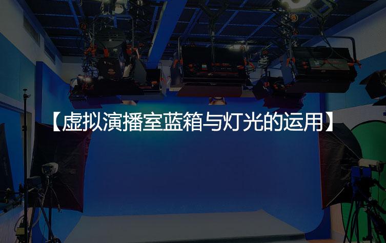 虚拟演播室蓝箱与灯光的运用