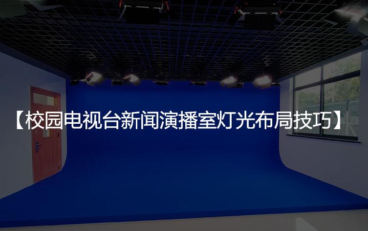 校园电视台新闻演播室灯光布局技巧