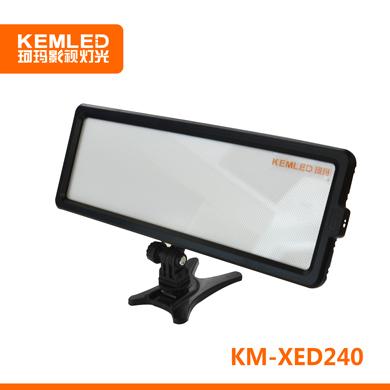KM-XED240 播音员护眼LED下颚灯