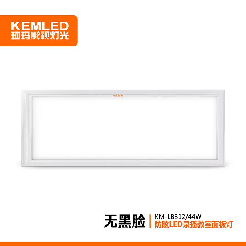 KM-LB312  防眩录播教室超薄面板灯