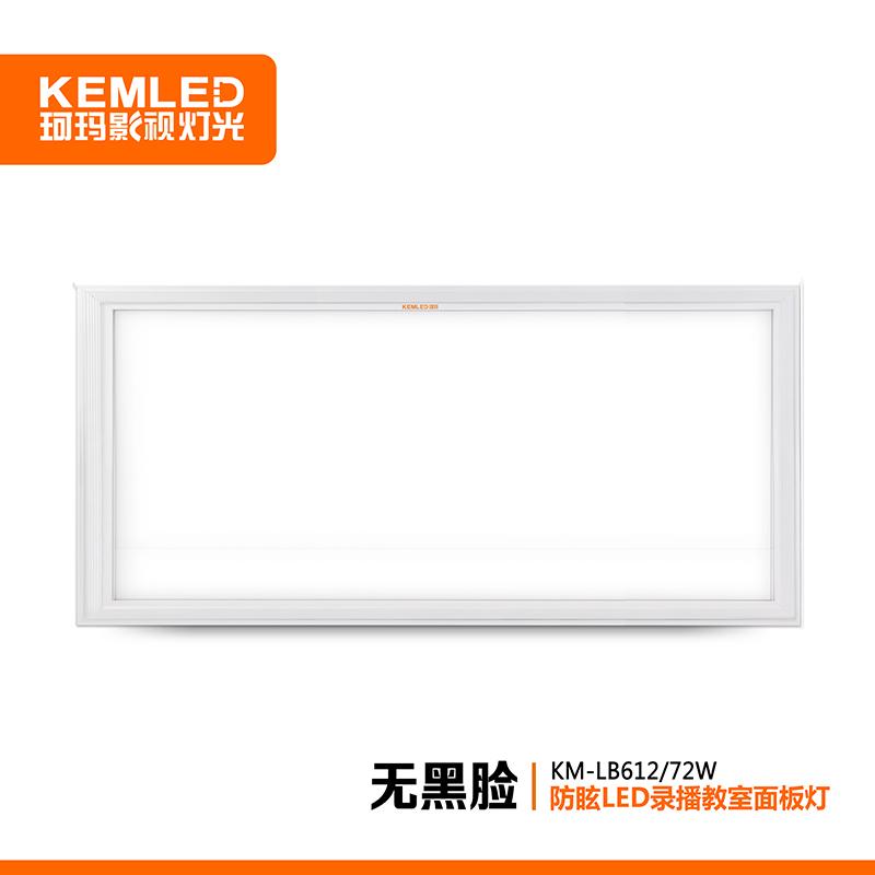 KM-LB612 防眩录播教室超薄面板灯