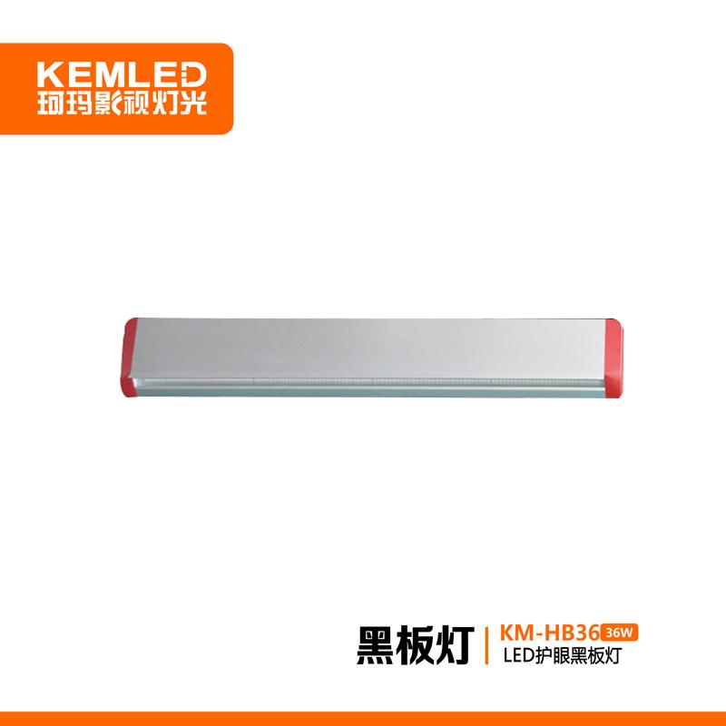 KM-HB36LED黑板灯
