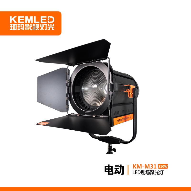 珂玛KM-M31电动300W演播室LED聚光灯