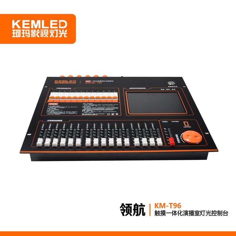 KM-T96 调光台