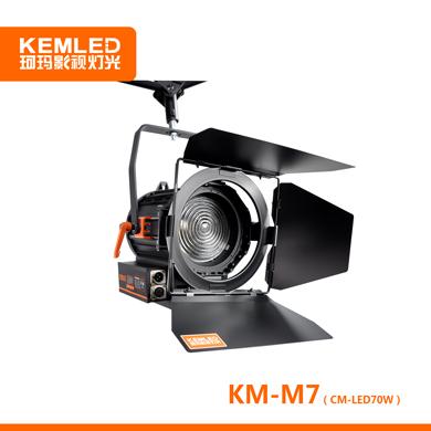 KM-M7【迈勒宝】70W演播室LED聚光灯