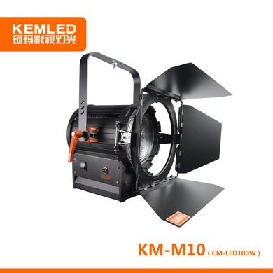 KM-M10 【迈勒宝】LED100w演播室聚光灯
