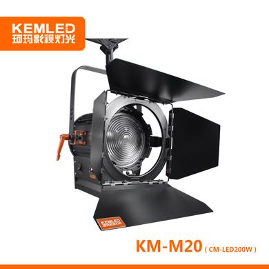KM-M20 【迈勒宝】200W演播室LED聚光灯