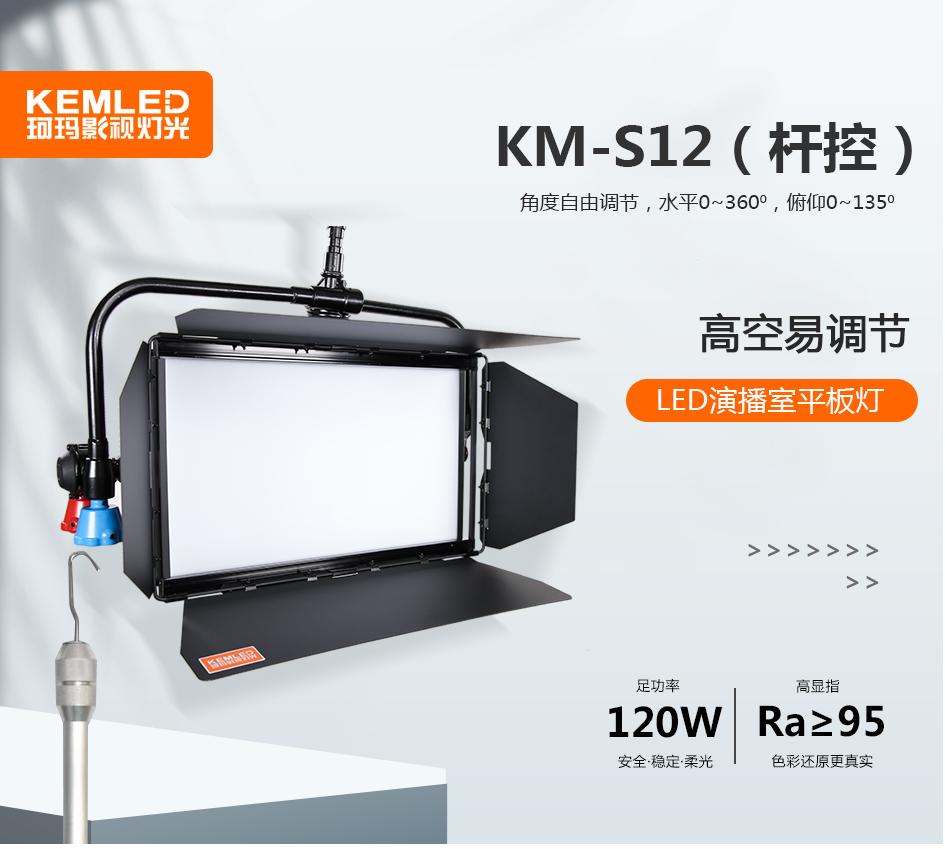 KM-S12演播室平板灯 (1)