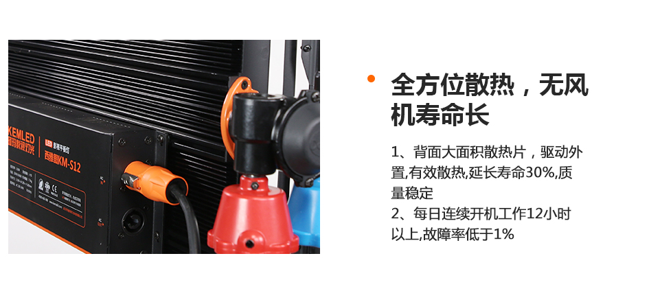 KM-S12演播室平板灯 (6)