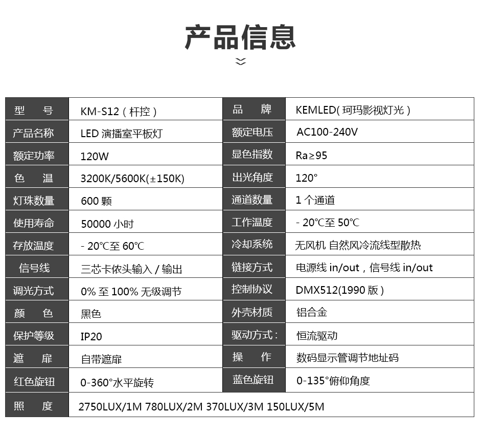 KM-S12演播室平板灯 (11)