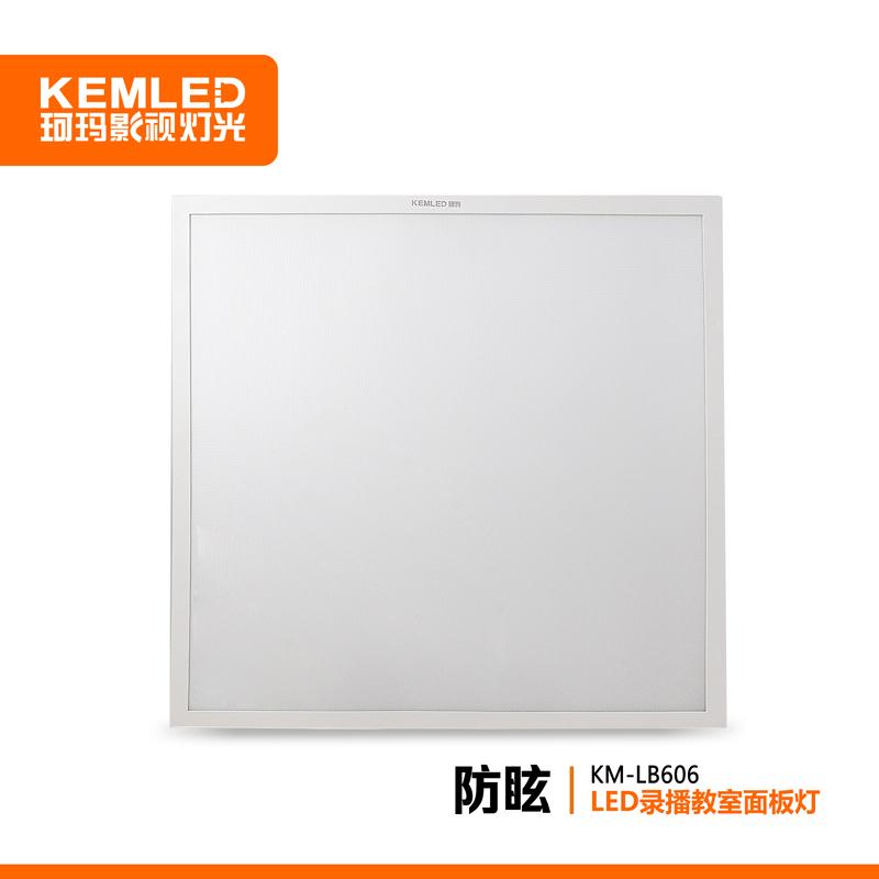 珂玛 KM-LB606(直发光)防眩录播教室LED灯44W(600x600mm)