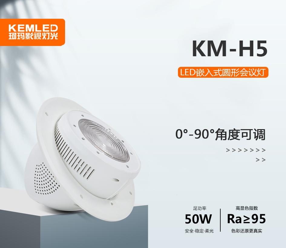 KM-H5详情页_01