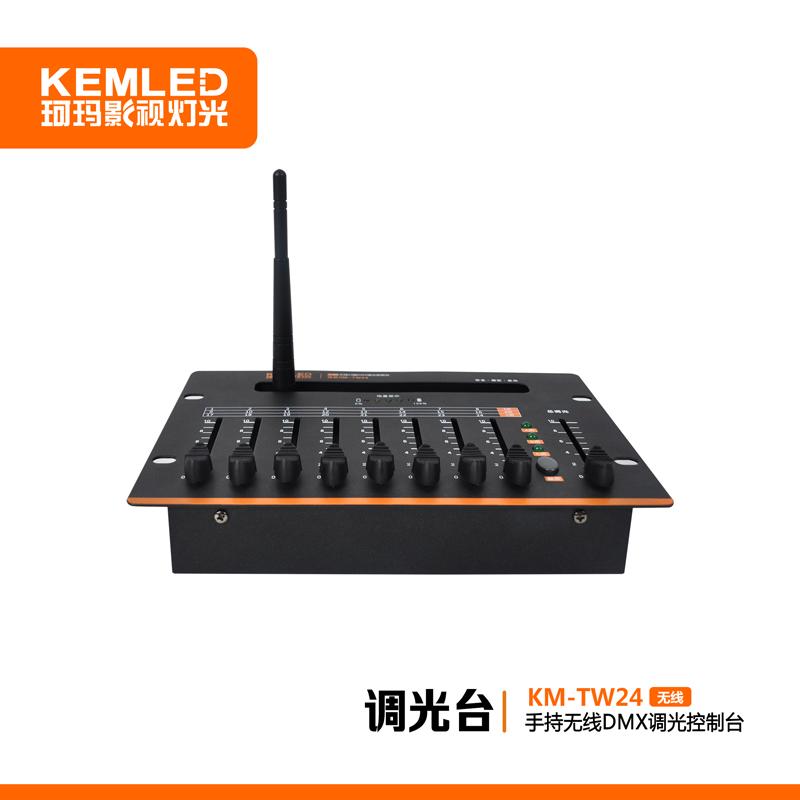 KM-TW24  手持无线DMX调光控制台