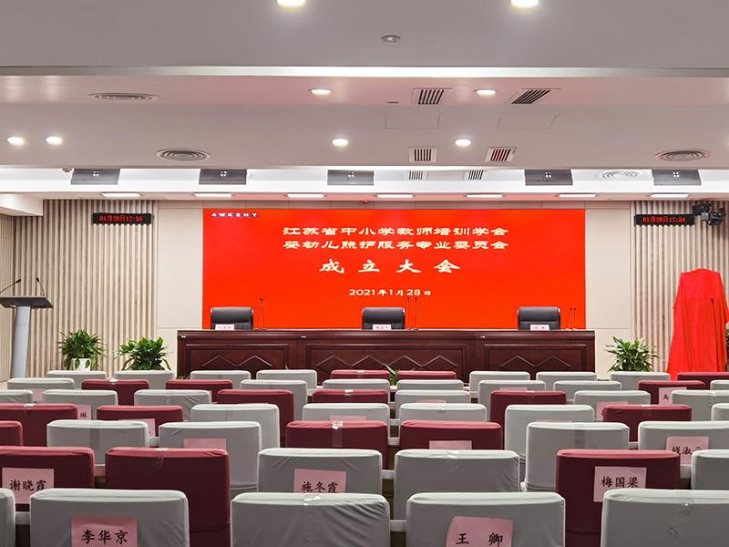 """400㎡报告厅灯光改造项目""""南京广播电视大学报告厅灯光"""""""