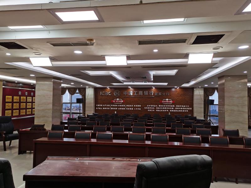 中国工商银行宜宾分会议室灯光改造