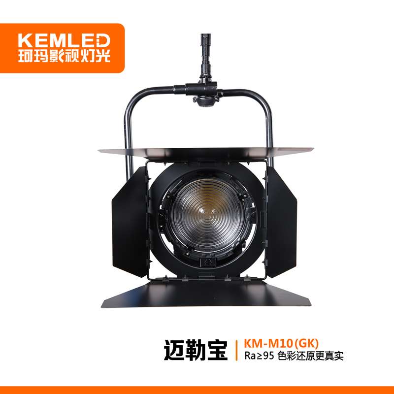 KM-M10 【迈勒宝】100w杆控LED演播室聚光灯