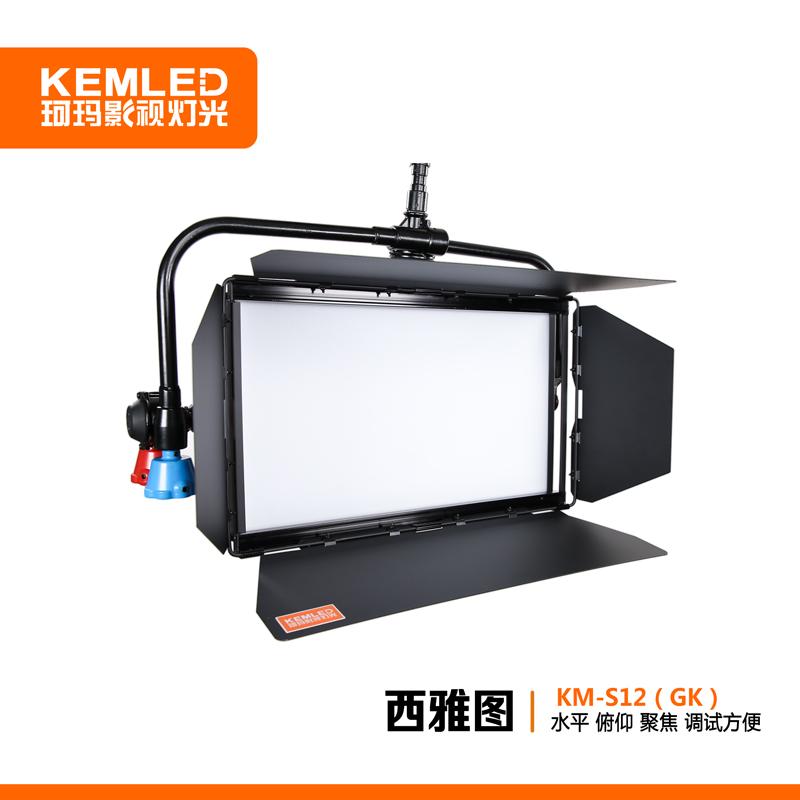 珂玛KM-S12杆控演播室LED平板柔光灯