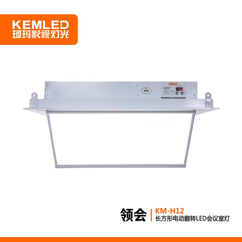 KM-H12 LED电动翻转会议室面光灯