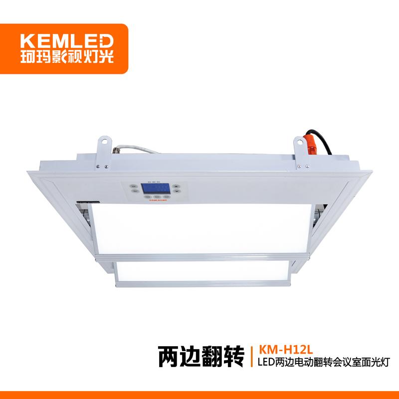 KM-H12L 两边电动翻转LED会议室面光灯
